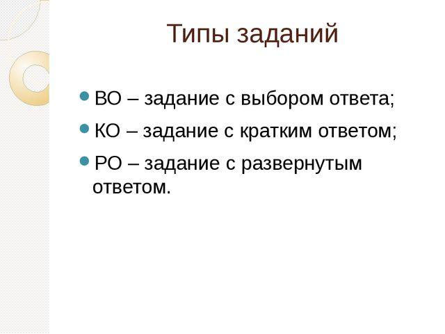 Типы заданий ВО – задание с выбором ответа; КО – задание с кратким ответом; Р...
