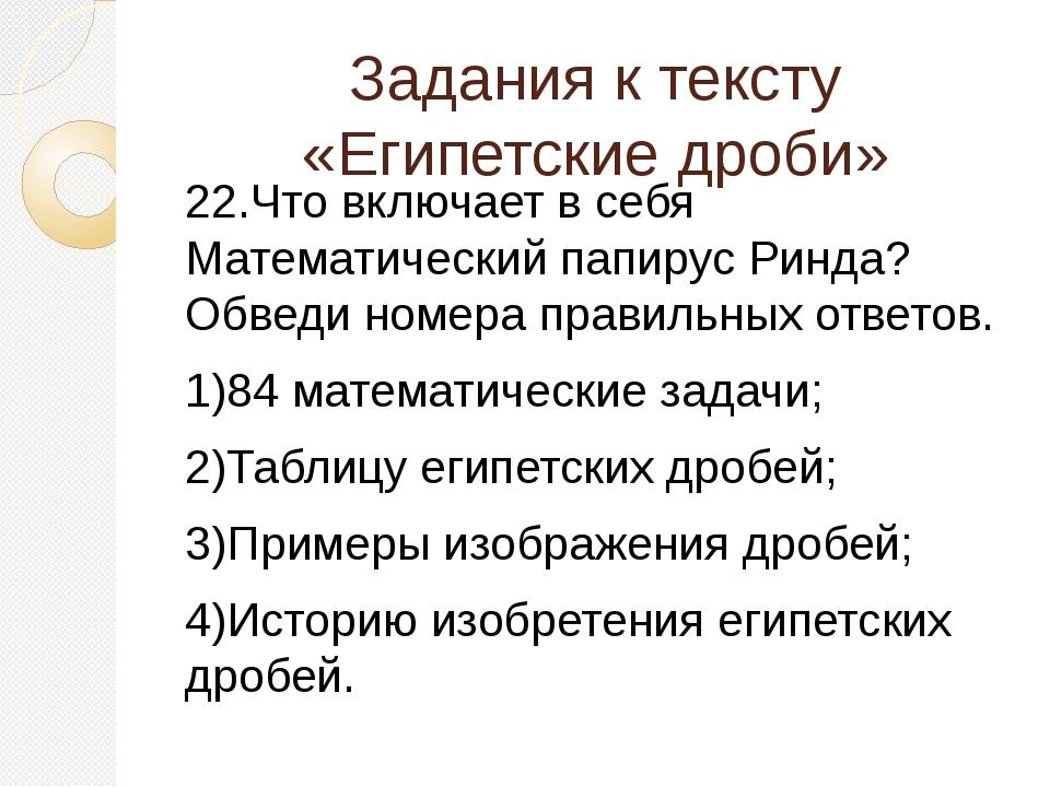 Задания к тексту «Египетские дроби» 22.Что включает в себя Математический пап...