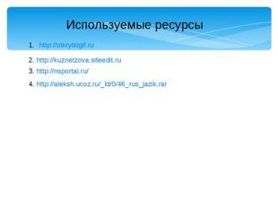 http://otkrytkigif.ru Используемые ресурсы 2. http://kuznetzova.siteedit.ru 3