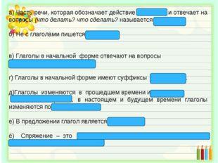 а) Часть речи, которая обозначает действие предмета и отвечает на вопросы (чт