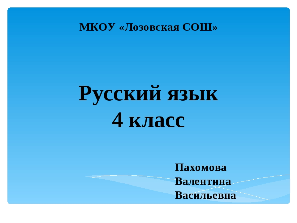 МКОУ «Лозовская СОШ» Русский язык 4 класс Пахомова Валентина Васильевна