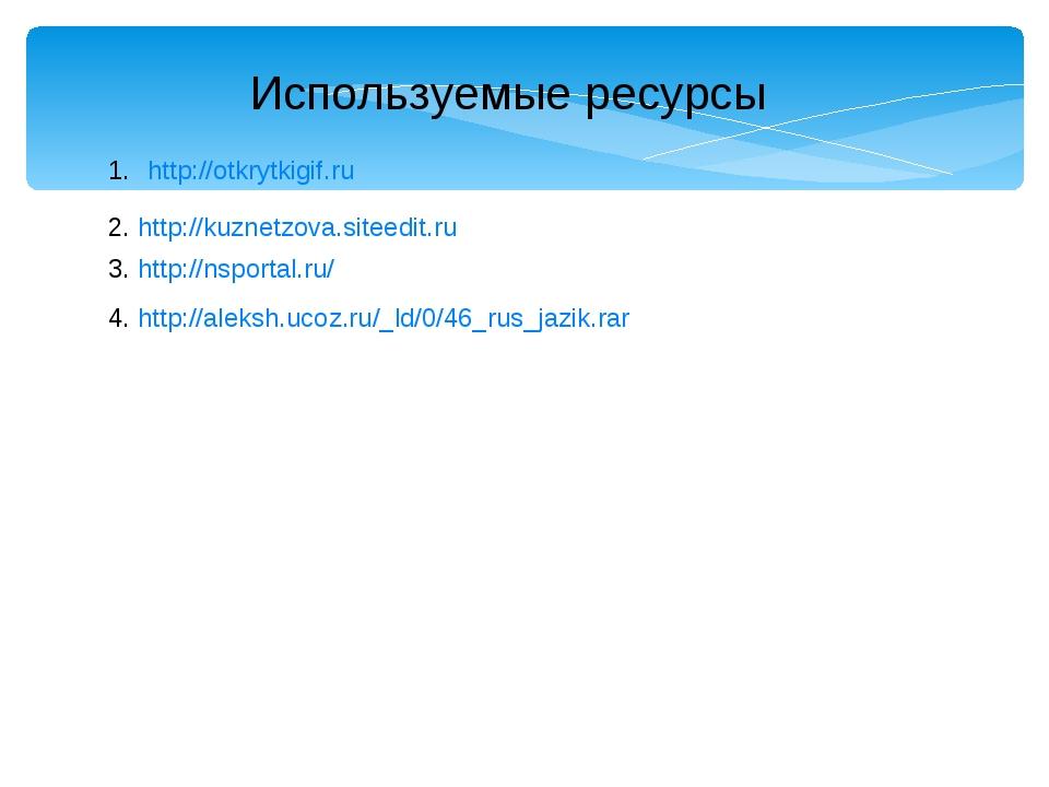 http://otkrytkigif.ru Используемые ресурсы 2. http://kuznetzova.siteedit.ru 3...
