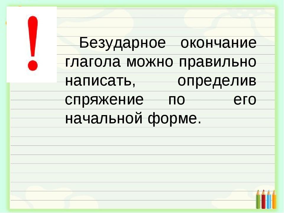 Безударное окончание глагола можно правильно написать, определив спряжение п...