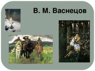 В. М. Васнецов