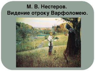 М. В. Нестеров. Видение отроку Варфоломею.
