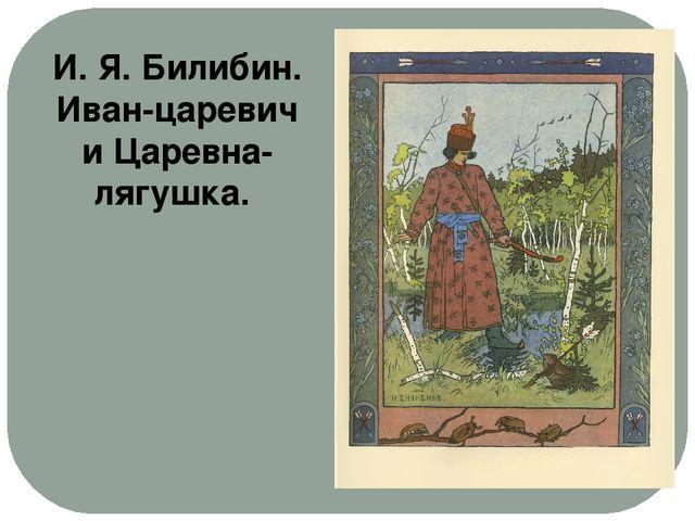 И. Я. Билибин. Иван-царевич и Царевна-лягушка.