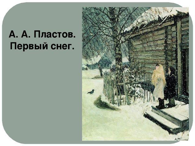 А. А. Пластов. Первый снег.
