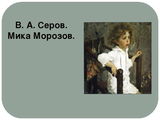 В. А. Серов. Мика Морозов.