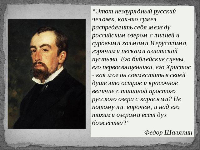 """""""Этот незаурядный русский человек, как-то сумел распределить себя между росси..."""