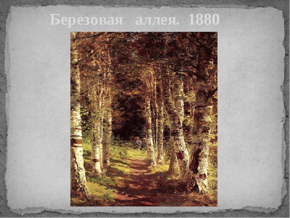 Березовая аллея. 1880