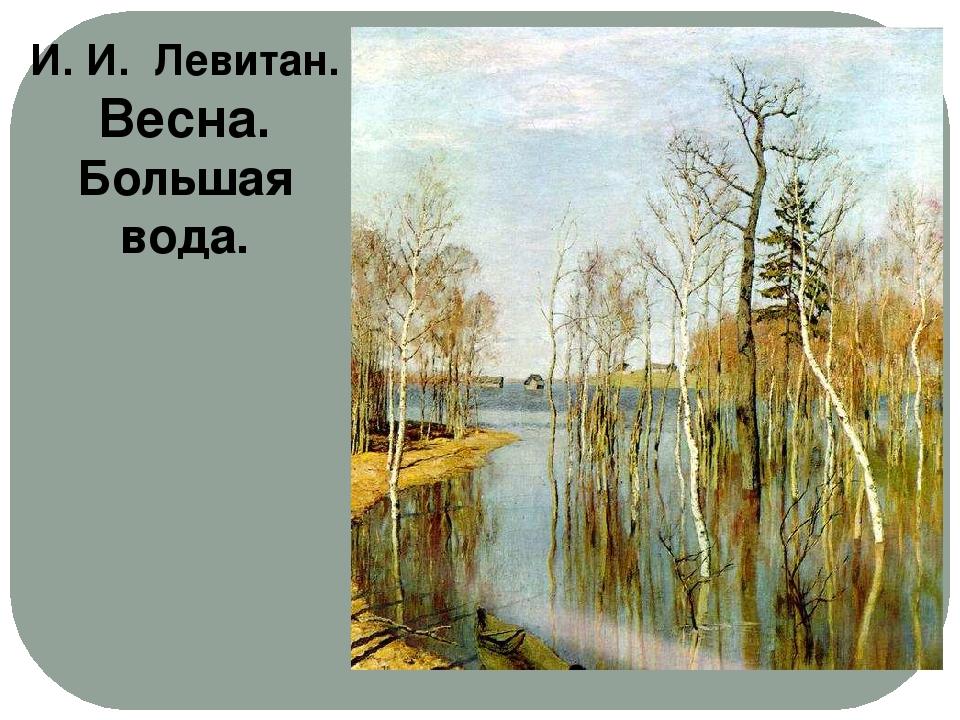 И. И. Левитан. Весна. Большая вода.