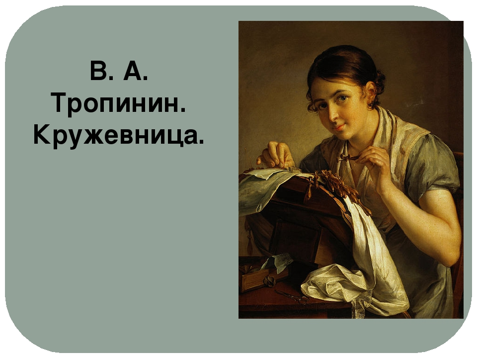 В. А. Тропинин. Кружевница.