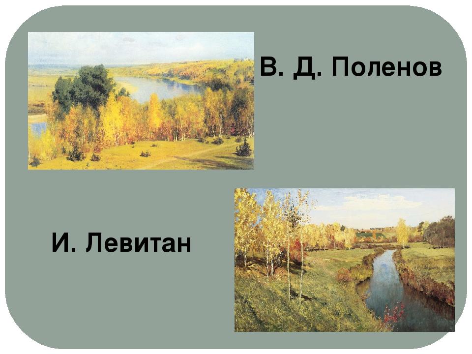И. Левитан В. Д. Поленов