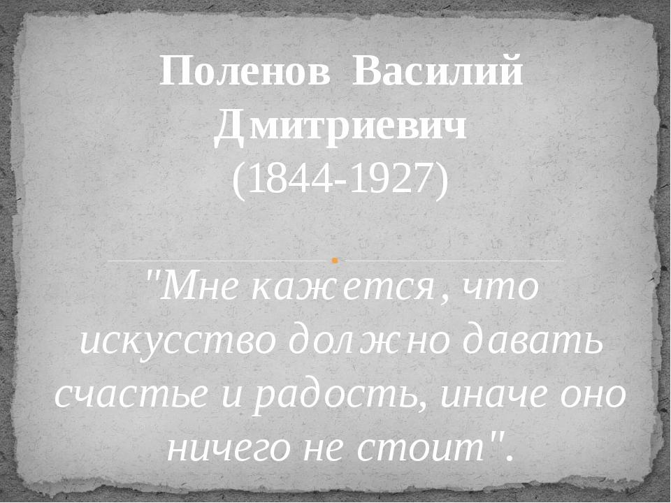 """ПоленовВасилий Дмитриевич (1844-1927) """"Мне кажется, что искусство должно да..."""