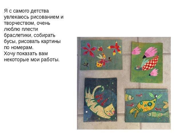 Я с самого детства увлекаюсь рисованием и творчеством, очень люблю плести бра...
