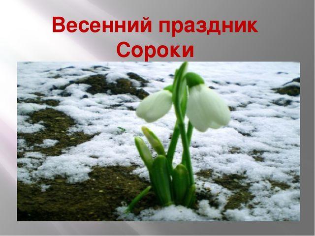 Весенний праздник Сороки
