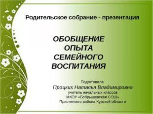 Родительское собрание - презентация Подготовила Процких Наталья Владимировна