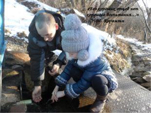 «Без хороших отцов нет хорошего воспитания…» Н.М. Карамзин