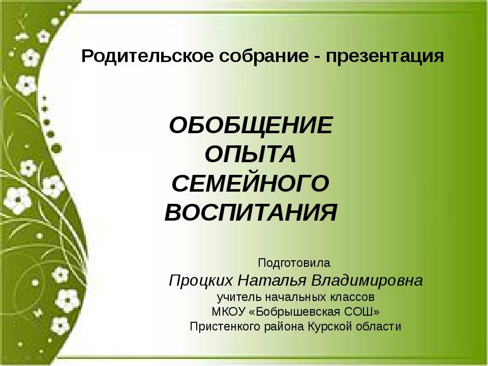 Родительское собрание - презентация Подготовила Процких Наталья Владимировна...