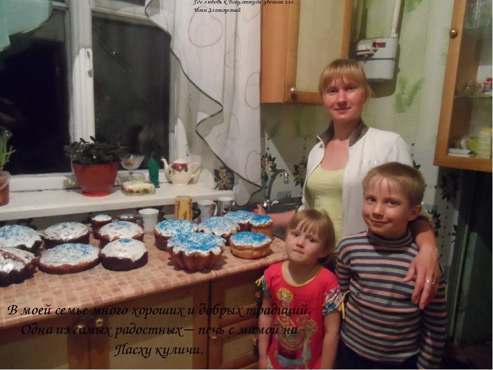 Где любовь к Богу,оттуда убегает зло… Иоан Златоустый В моей семье много хоро...