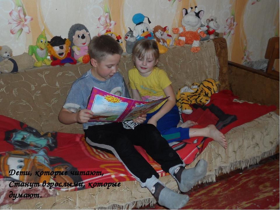 Дети, которые читают, Станут взрослыми, которые думают.