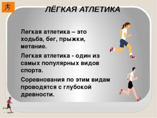 ЛЁГКАЯ АТЛЕТИКА Легкая атлетика – это ходьба, бег, прыжки, метание. Легкая ат