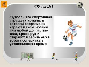 ФУТБОЛ Футбол - это спортивная игра двух команд, в которой спортсмены играют