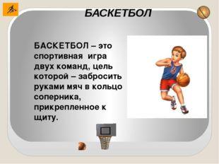 БАСКЕТБОЛ БАСКЕТБОЛ – это спортивная игра двух команд, цель которой – заброси