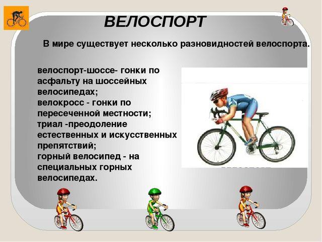Лыжи Лыжный спорт включает лыжные гонки, прыжки с трамплина, двоеборье (гонки...