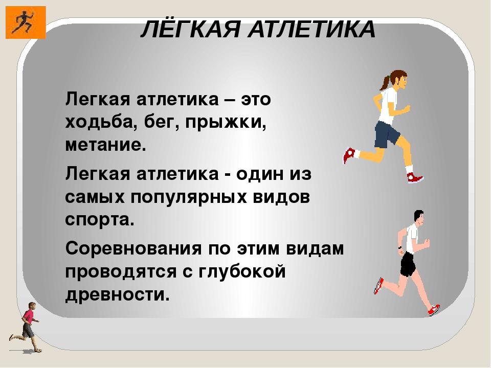 ЛЁГКАЯ АТЛЕТИКА Легкая атлетика – это ходьба, бег, прыжки, метание. Легкая ат...