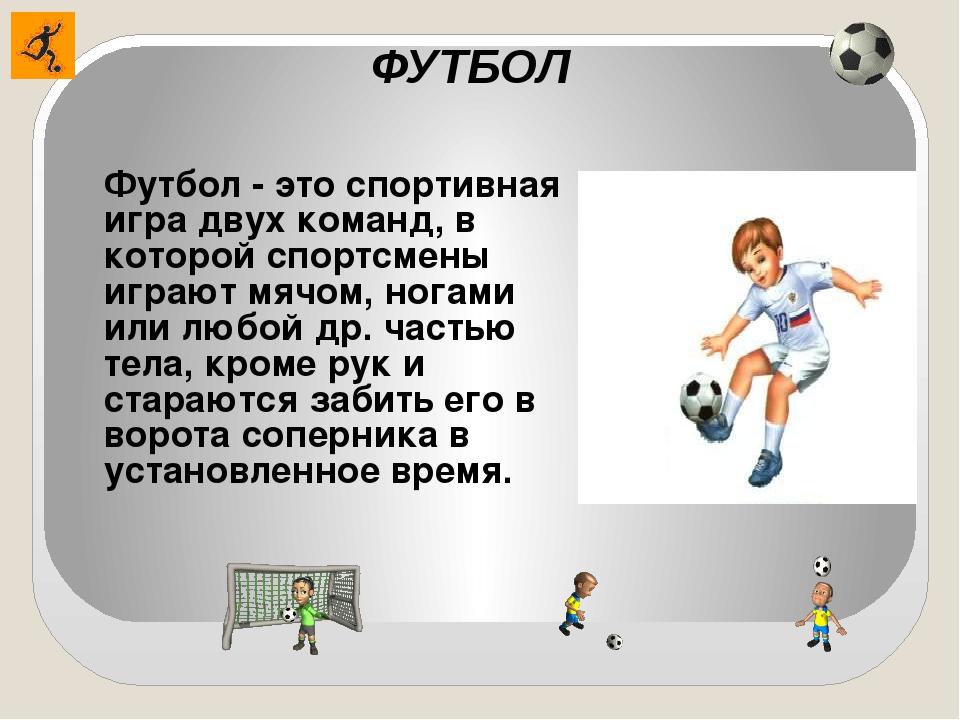 ФУТБОЛ Футбол - это спортивная игра двух команд, в которой спортсмены играют...