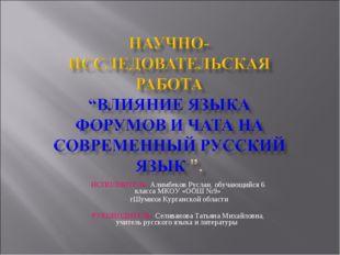 ИСПОЛНИТЕЛь: Алимбеков Руслан, обучающийся 6 класса МКОУ «ООШ №9» гШумихи Кур