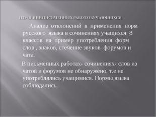 Анализ отклонений в применения норм русского языка в сочинениях учащихся 8 к