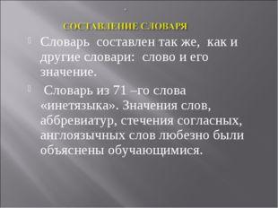 Словарь составлен так же, как и другие словари: слово и его значение. Словарь