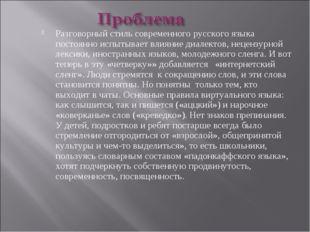 Разговорный стиль современного русского языка постоянно испытывает влияние ди