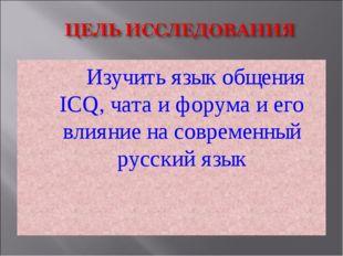 Изучить язык общения ICQ, чата и форума и его влияние на современный русский