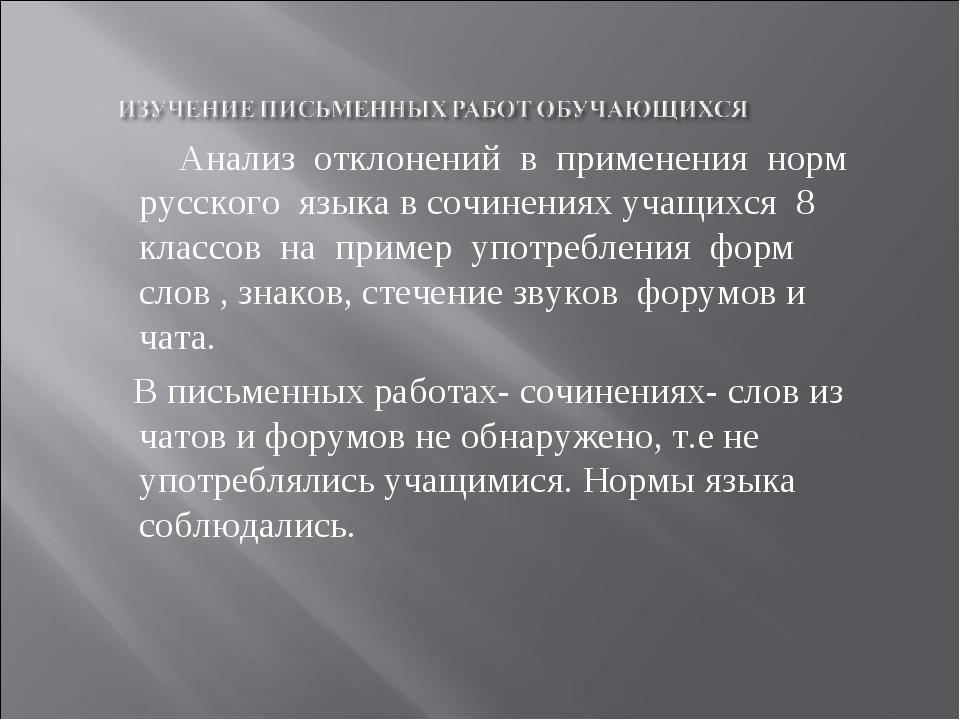 Анализ отклонений в применения норм русского языка в сочинениях учащихся 8 к...