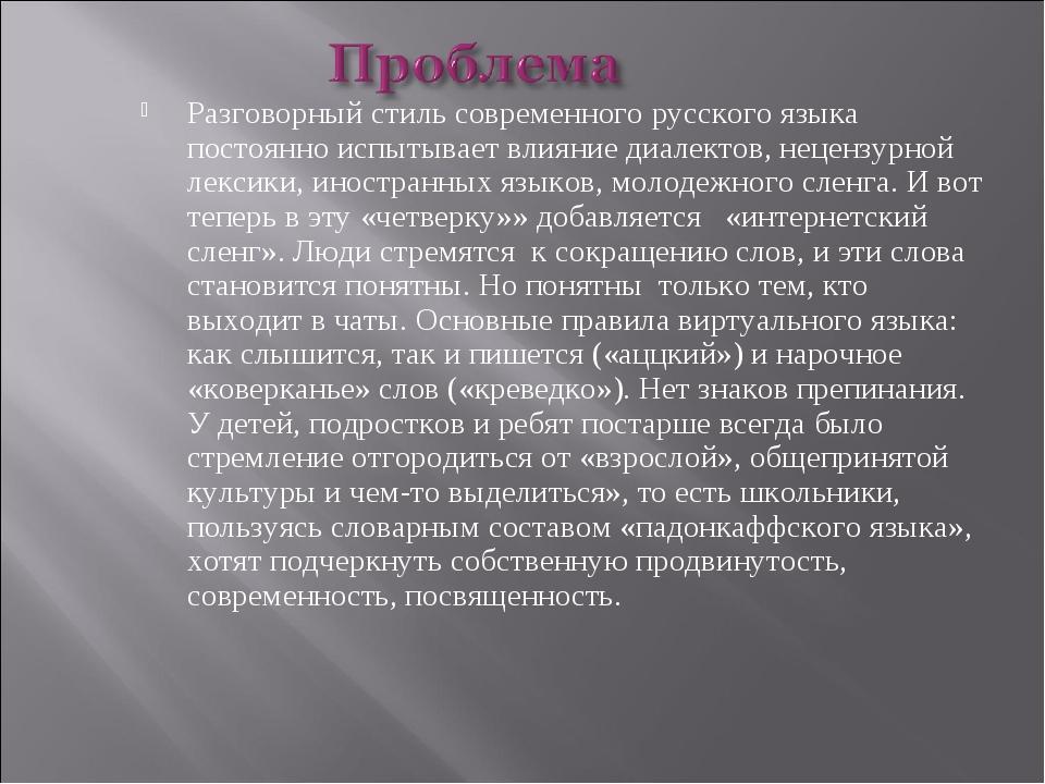 Разговорный стиль современного русского языка постоянно испытывает влияние ди...