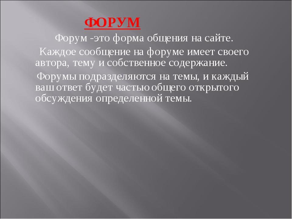 ФОРУМ Форум -это форма общения на сайте. Каждое сообщение на форуме имеет св...