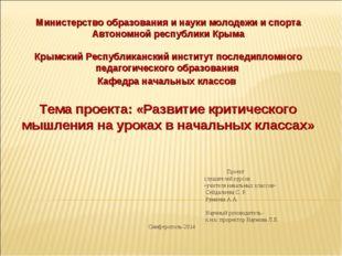 Проект слушателей курсов «учителя начальных классов» Сейдалиева С. Р. Румиев