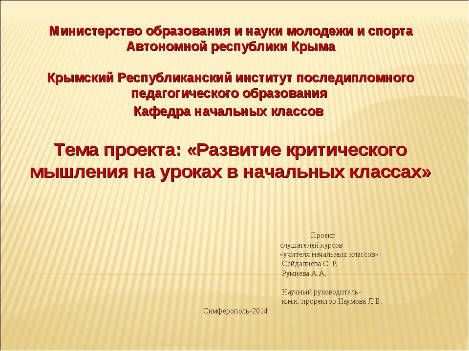 Проект слушателей курсов «учителя начальных классов» Сейдалиева С. Р. Румиев...