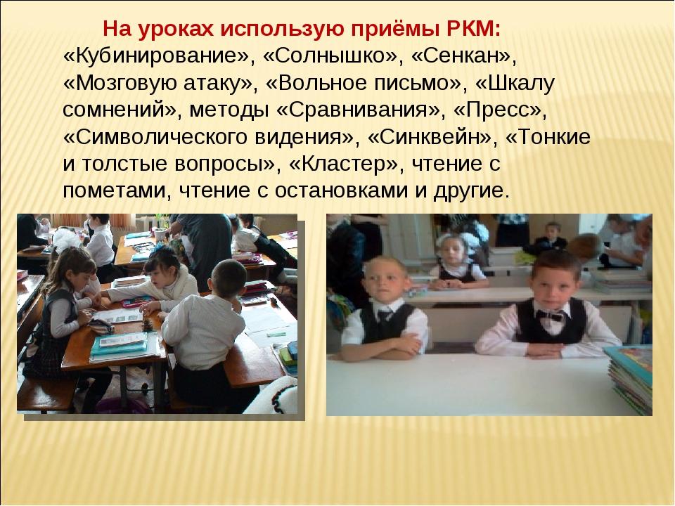 На уроках использую приёмы РКМ: «Кубинирование», «Солнышко», «Сенкан», «Мозго...
