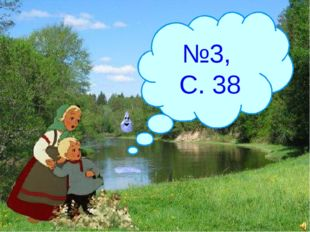 №3, С. 38