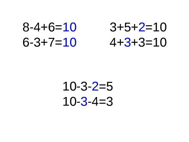 8-4+6=10 6-3+7=10 3+5+2=10 4+3+3=10 10-3-2=5 10-3-4=3