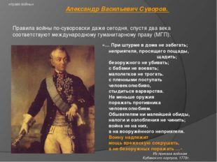 «право войны» Александр Васильевич Суворов. Правила войны по-суворовски даже