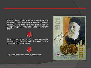 В 1863 году в Швейцарии Анри Дюнаном был учрежден «Международный комитет помо