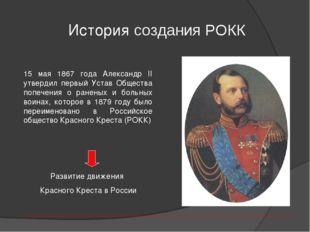 История создания РОКК 15 мая 1867 года Александр II утвердил первый Устав Общ