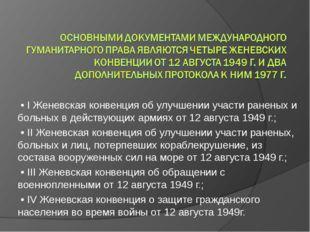 • I Женевская конвенция об улучшении участи раненых и больных в действующих