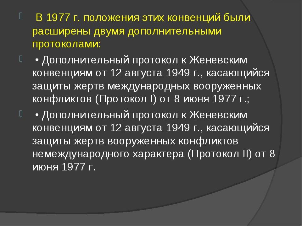 В 1977 г. положения этих конвенций были расширены двумя дополнительными прот...
