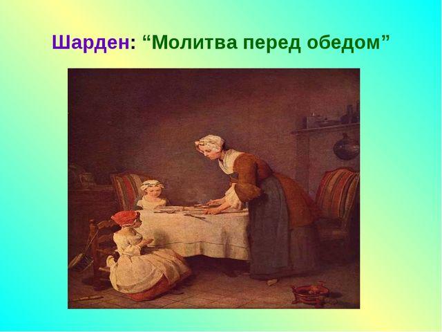 "Шарден: ""Молитва перед обедом"""
